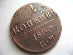 Самая Редкая Колыванская Медь Павла I 2 Коп. 1800 год (КМ) Россия 26