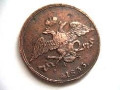 Сохранный Пятак Масон! 1833 год (ЕМ ФХ) НиколайI Россия 26