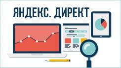 Профессиональная настройка Яндекс Директ и Google AdWords