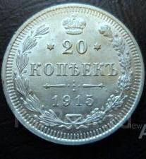 20 копеек 1915 года серебро