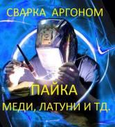 Сварка аргоном, пайка меди и др. металлов. ремонт радиаторов. полимерка