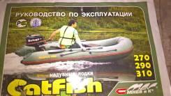 Catfish. длина 2,70м., двигатель подвесной, 3,60л.с., бензин