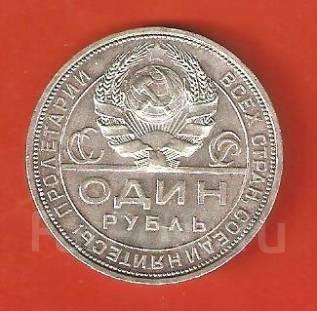 1 рубль 1924 г. СССР. Сохранность отличная/