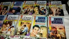 Джеки Коллинз. 13 разных книг. Торги с рубля!