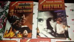 Николай Леонов. 5 книг одним лотом. Торги с рубля!
