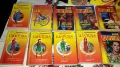 Юлия Шилова. 19 книг одним лотом! Торги с рубля!