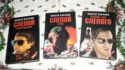 Андрей Воронин. 3 книги про Слепого одним лотом! Торги с рубля!