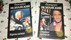 Фридрих Незнанский. Две книги одним лотом. Торги с рубля!