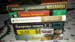 6 художественных книг одним лотом! Фото внутри! С рубля!