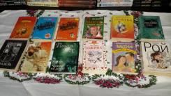 12 художественных книг одним лотом! Фото внутри! С рубля!