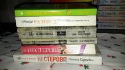 Наталья Нестерова. 6 книг одним лотом! Торги с рубля!
