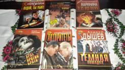 6 книг из жанра криминальных детективов! Разные! С рубля!