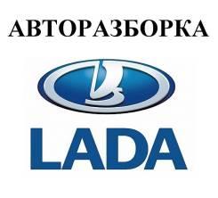 Авторазборка Lada. Лада: 2108, 2109, 2110, Гранта, 2112, 2107, 2115, Приора, 2114, 2121 4x4 Нива