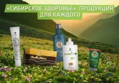 Дополнительный заработок в корпорации Сибирское Здоровье