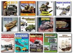 Электронные книги на CD по моделизму и технике