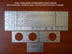 Шильдики для токарных станков. Под заказ