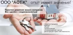 Купля, Продажа, Аренда Вашей недвижимости. Услуги в сфере недвижимости!