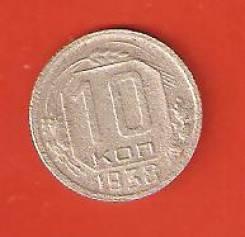10 копеек 1938 г. СССР. Не частая.