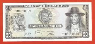 Соль Перуанский.