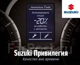 Обслуживание автомобилей Сузуки