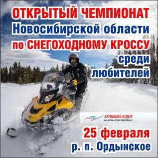 Снегоходный кантри-кросс Снега Ордынки-2017