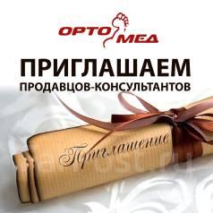 "Продавец-консультант. ООО ""Ортомед"""