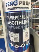 Изоляция пенолипропиленовая фольгированная Порилекс 2мм x 1,2 м, (отражающая изоляция для стен)п.м. Россия