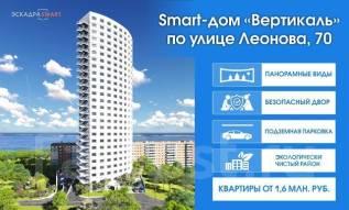 """Продажа квартир формата Smart в жилом доме """"Вертикаль"""" от 1,6 млн. руб"""
