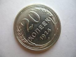 Серебро! Без следов Обращения! 20 Копеек 1924 год СССР 24