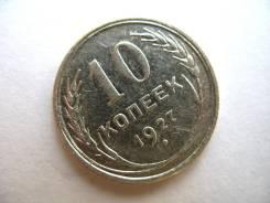 Серебро! 10 Копеек 1927 год СССР 26