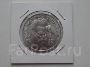 Вернадский 1 рубль 1993 г. UNC, банковская запайка. Отличное состояние