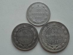 10-15-20 копеек 1922 г. Серебро 500 пр. Торги с 1 рубля!