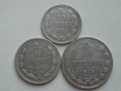 10-15-20 копеек 1923 г. Серебро 500 пр. Торги с 1 рубля!