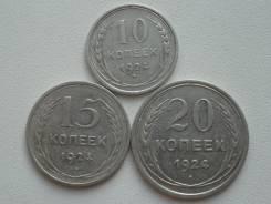 10-15-20 копеек 1924 г. Серебро 500 пр. Торги с 1 рубля!