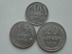 10-15-20 копеек 1925 г. Серебро 500 пр. Торги с 1 рубля.