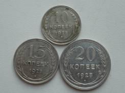 10-15-20 копеек 1928 г. Серебро 500 пр. Торги с 1 рубля.