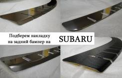 Накладка на бампер. Subaru: XV, Outback, Legacy, Forester, Impreza, Tribeca