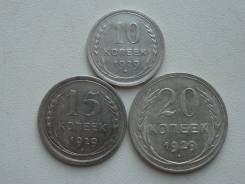 10-15-20 копеек 1929 г. Серебро 500 пр. Торги с 1 рубля.