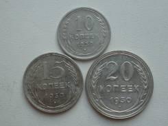 10-15-20 копеек 1930 г. Серебро 500 пр. Торги с 1 рубля.