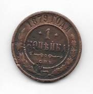 1 копейка 1879г. СПБ