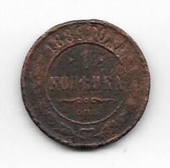 1 копейка 1889г. СПБ