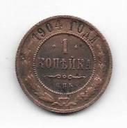 1 копейка 1904г. СПБ