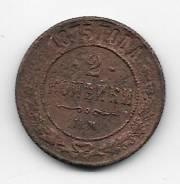 2 копейки 1875г. ЕМ