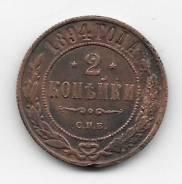 2 копейки 1894г. СПБ