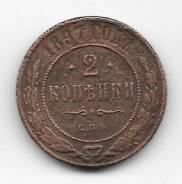 2 копейки 1897г. СПБ