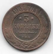 3 копейки 1901г. СПБ