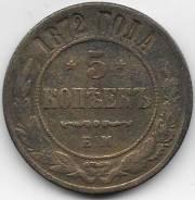 5 копеек 1872г. Е. М.