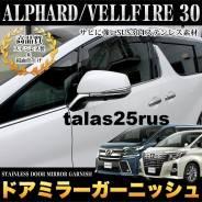 Накладка на зеркало. Toyota Alphard, AGH35W, AGH30W, GGH30W, GGH35W, AYH30W Toyota Vellfire, AGH30W, AGH35W, AYH30W