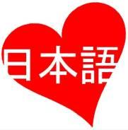 Репетиторы японского языка.