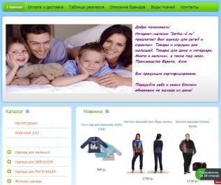 Продам раскрученный Интернет-магазин во Владивостоке